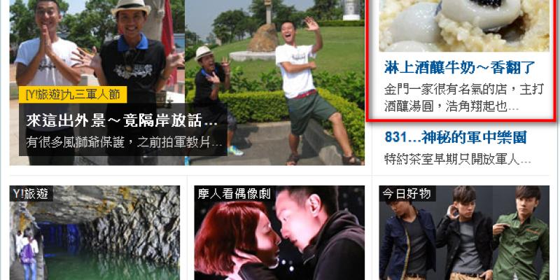 【2012/09/03】金門談天樓-酒釀湯圓登上奇摩首頁(第40篇)