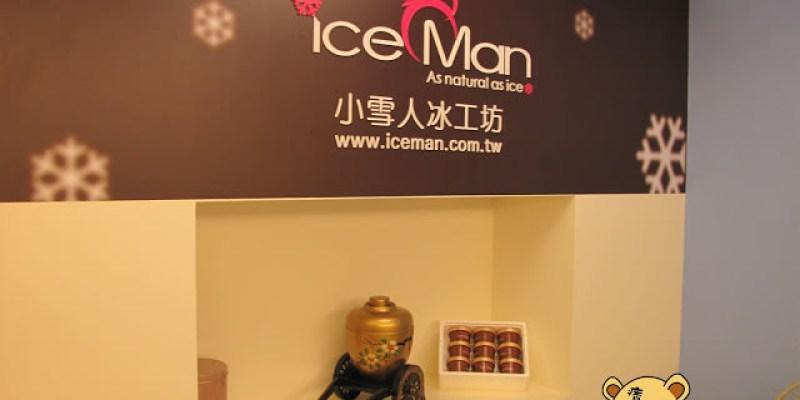 【美食邀約】特務毛出擊-突擊小雪人冰工坊