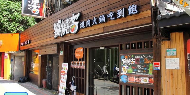 【美食邀約】日式燒烤五星級─饕燒客✚狗趴趴