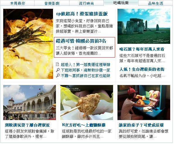 【2012/06/17】韓國零食登上奇摩首頁(第36篇)
