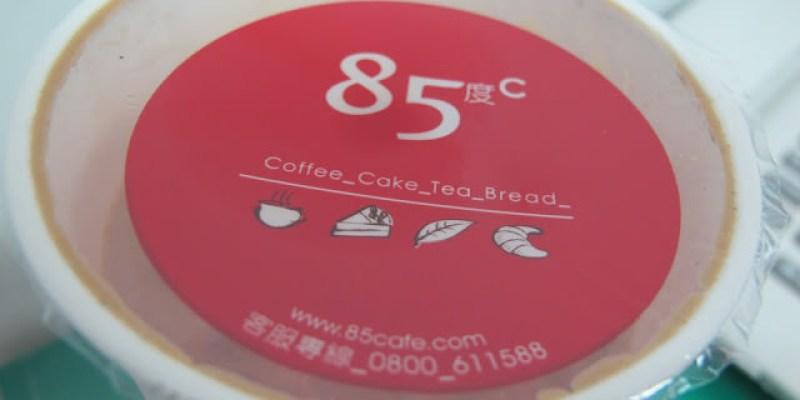 【連鎖店美食】號稱85度c史上最坑錢的咖啡