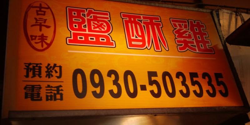 【台中美食】古早味鹹酥雞-炸焦的好滋味