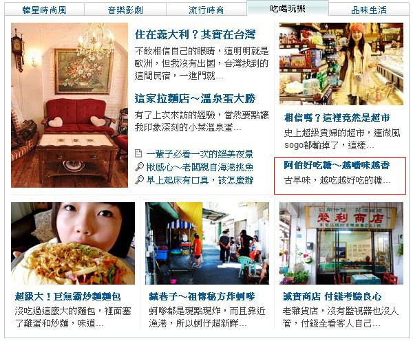 【2012/5/18】金門美食好吃糖登上奇摩首頁(第34篇)