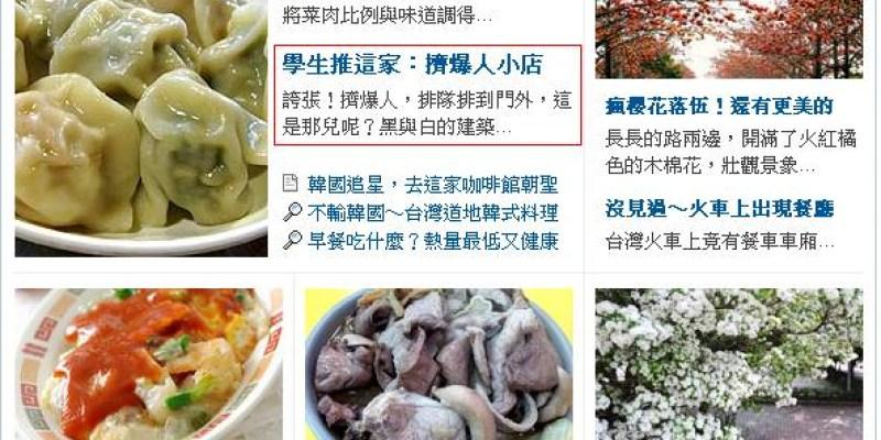 【2012/4/04】東海乳品小棧登上奇摩首頁(第31篇)
