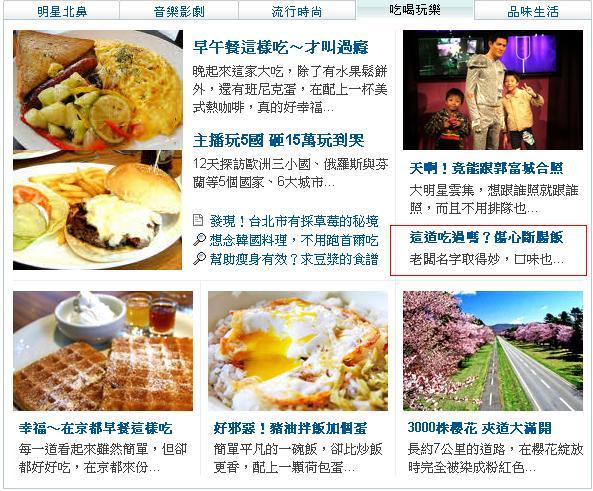 【2012/3/28】傷心斷腸飯登上奇摩首頁(第29篇)