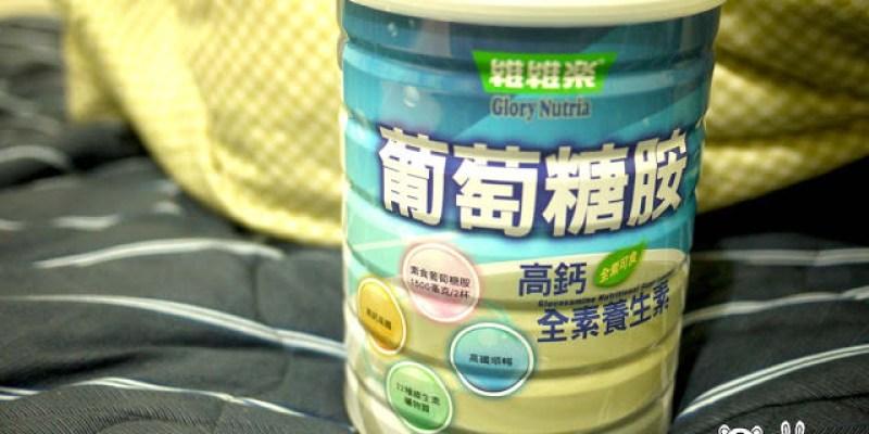 【體驗】維維樂 葡萄糖胺高鈣全素養生素