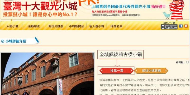 2012台灣十大觀光小城PK--歡迎投票給金門