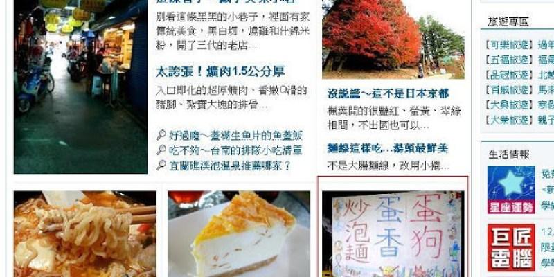 【熊痞痞VS兔眠眠】12月9日美食文第四次登上奇摩首頁