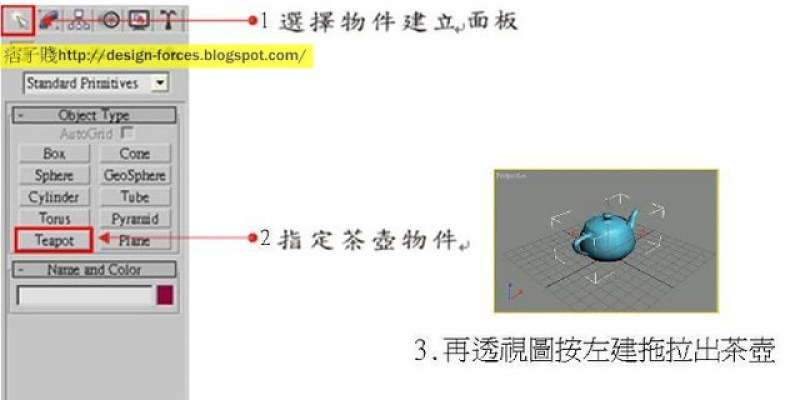 【3D MAX教學&美食】建立基礎物件-茶壺