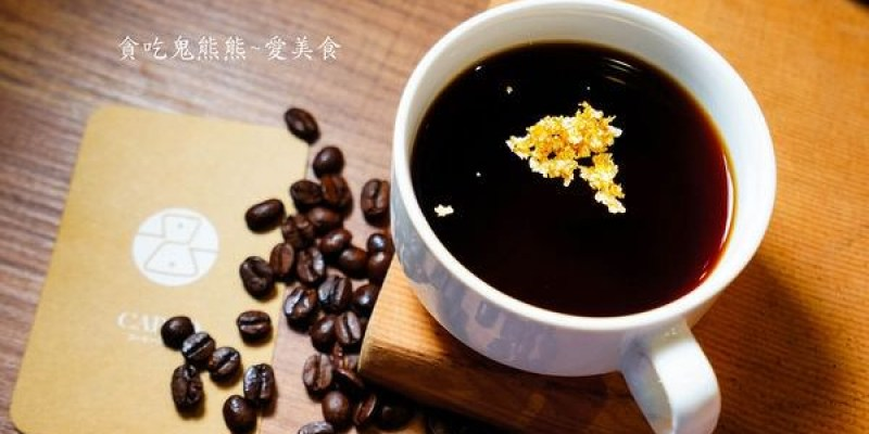 高雄路竹區咖啡 CAPRO咖專手沖專門-喝完一杯少一杯,全球限量300磅,冠軍咖啡豆-總裁金箔手沖單品咖啡