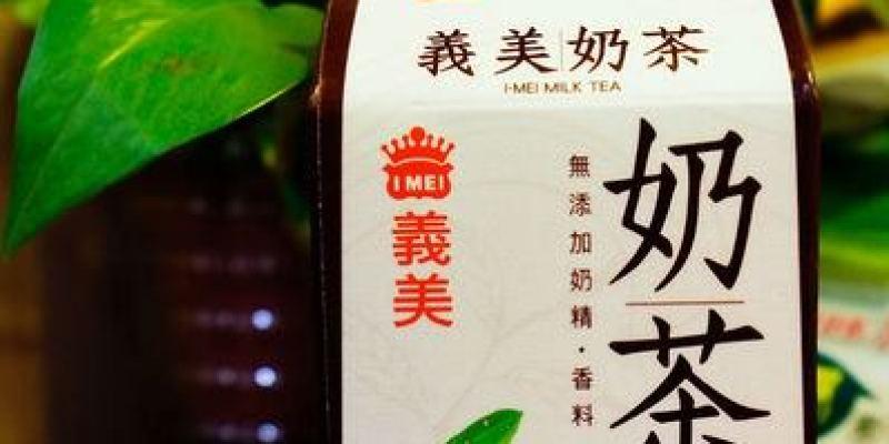 義美奶茶-含乳50%以上~這款奶茶夯到狂洗版