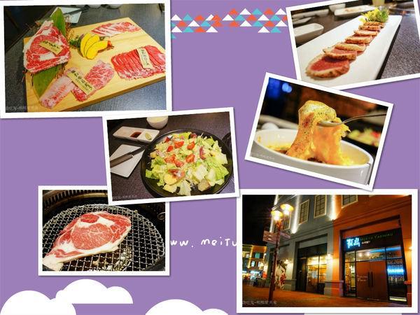 高雄美食 前鎮區/草衙道-牧島燒肉專門店-精緻化的餐點與時尚用餐環境