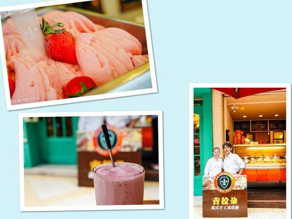 高雄三民區冰淇淋 吉拉朵-思慕果昔~多量水果新鮮味