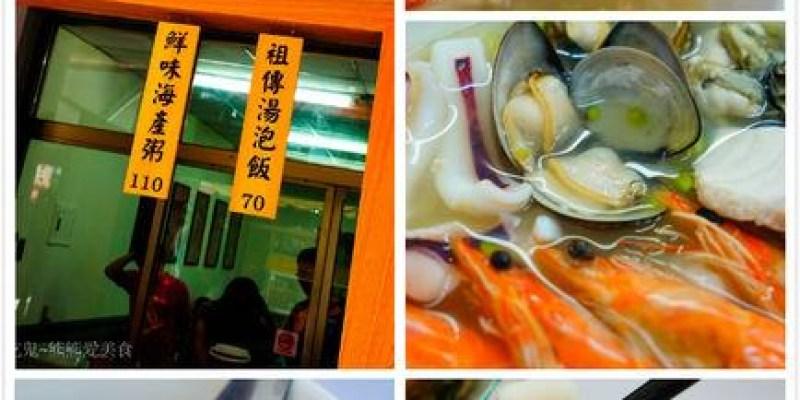高雄三民區美食 一碗質樸-海產粥.祖傳湯泡飯