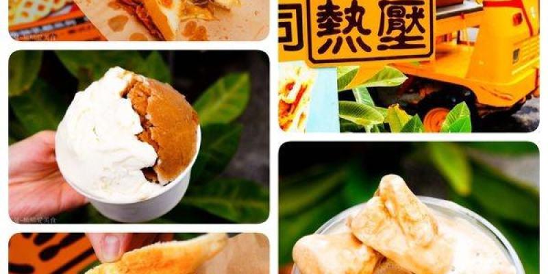 高雄鼓山美食 濱海18雪淇淋-口感不同不甜膩的雪淇淋