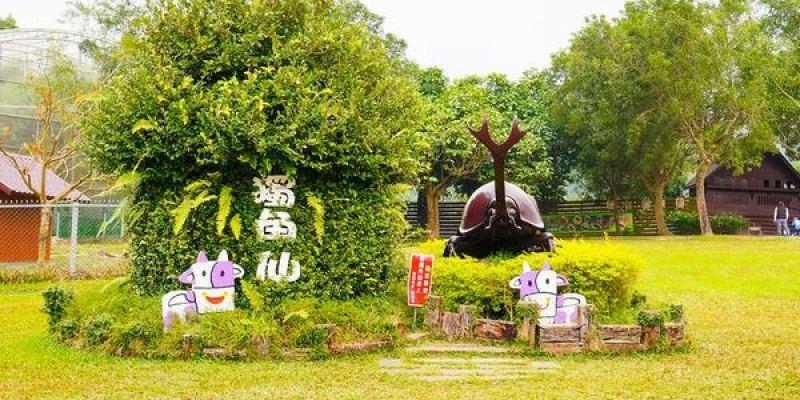 【旅遊】 嘉義旅遊 /獨角仙農場