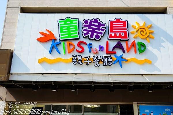 【美食】高雄  童樂島親子餐廳