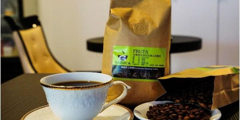 【美食】高雄  濃16精品咖啡(已歇業)