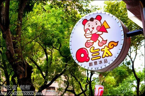 【美食】高雄   Q三太冰品舖(已歇業)
