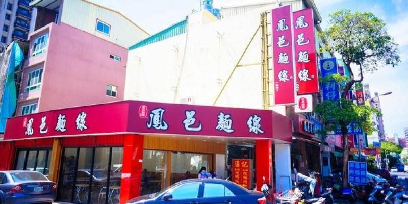 高雄三民區美食  鳳邑麵線自由二店
