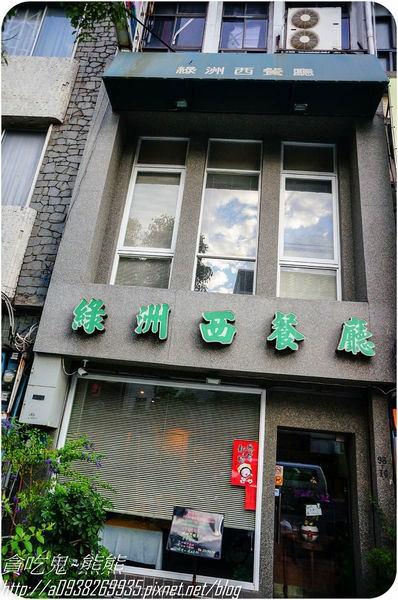 【美食】高雄   綠洲西餐廳