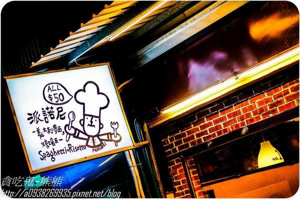 【美食】高雄 派諾尼義大利麵
