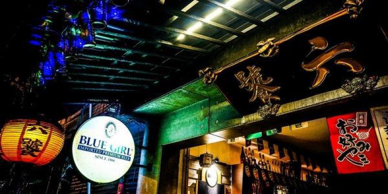 【美食】高雄  六饕美食酒吧
