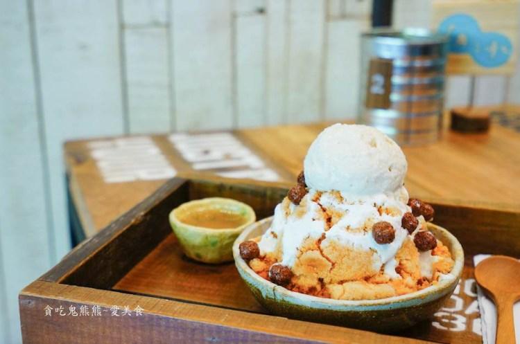 台中西區美食 有冰 Yo Ice(已歇業)