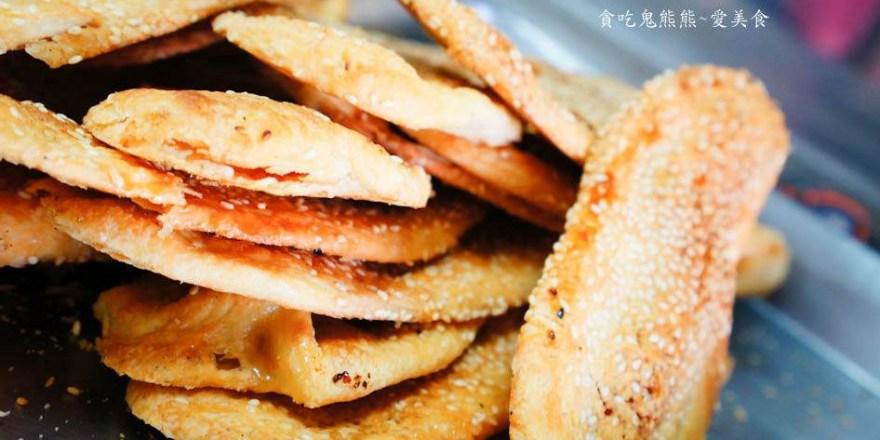 高雄三民區美食 康軒碳烤燒餅-老麵發酵,炭火香外省燒餅