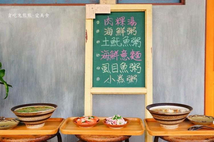 高雄鹽埕區美食 妻鹹粥-嗯~有媽媽味道好文青的一家復古小店