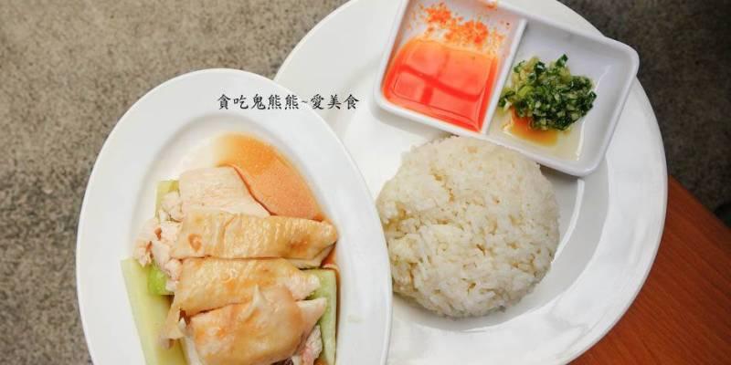 高雄美食 三民區/東馬海南雞飯-好玩外帶包,很有紙包雞概念唷