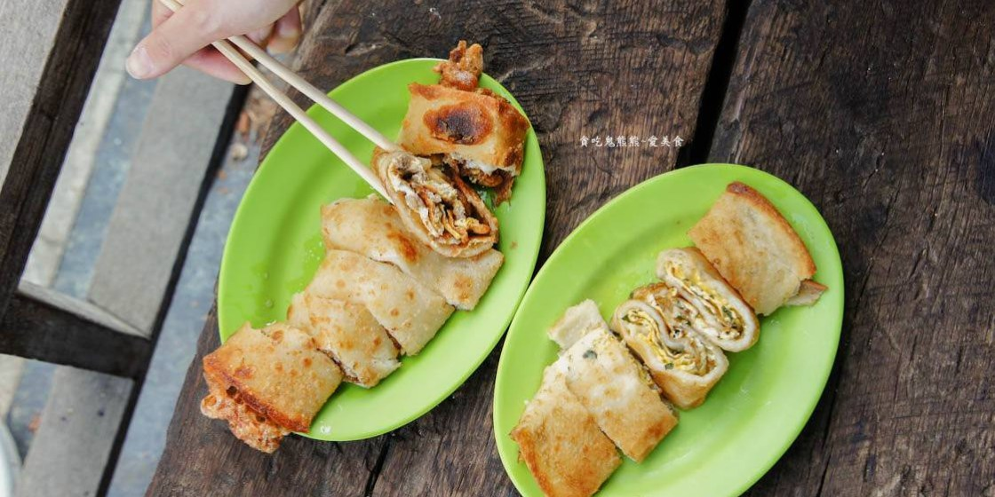 高雄美食 鹽埕區/戴蛋餅-好一個台式風味粉漿蛋餅,口味特別又創新