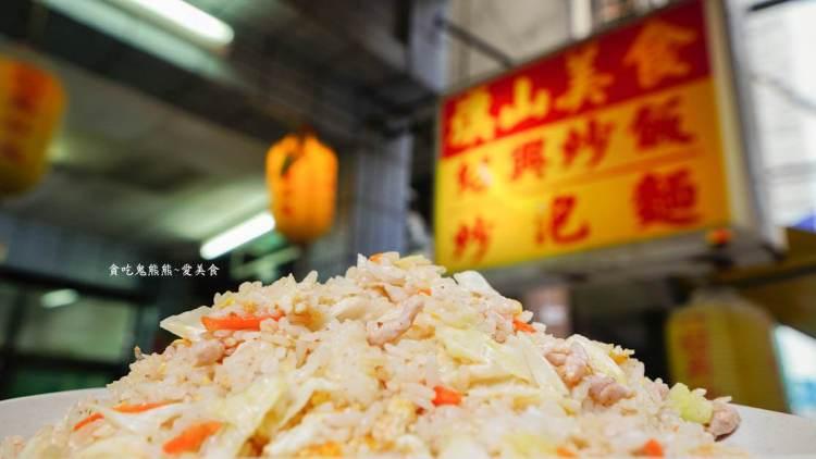高雄美食 三民區/惠眾紹興炒飯-巷弄內平價市場大眾炒飯