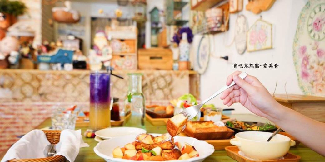 高雄新興美食 戀家咖啡慢食鄉村雜貨手作教室-美式鄉村風慢食早餐新體驗(已歇業)