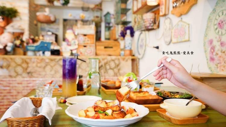高雄美食 新興區/戀家咖啡慢食鄉村雜貨手作教室-美式鄉村風慢食早餐新體驗