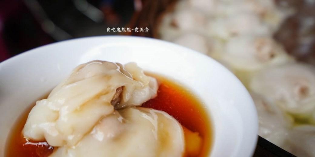 高雄美食 鹽埕區/赤山肉圓鹽埕店-皮Q肉嫩蒸肉圓