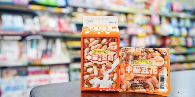全家FamilyMart  中華花生豆奶
