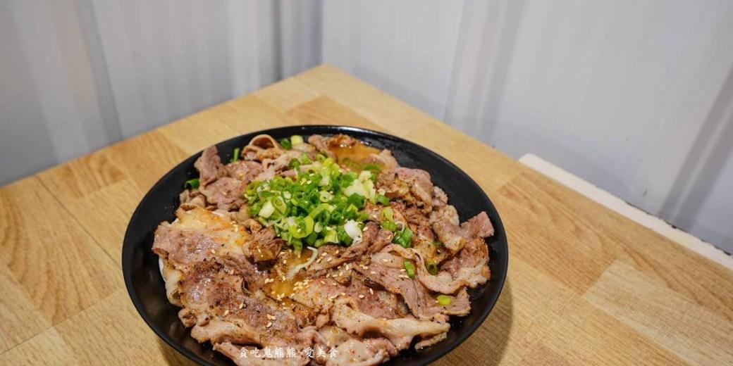 高雄美食 左營區/世家堂日式燒肉飯-鋪好鋪滿大份量,肉肉控好選擇