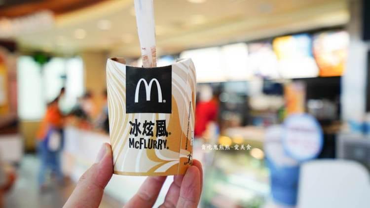 麥當勞 可可布朗尼冰炫風/花聖代