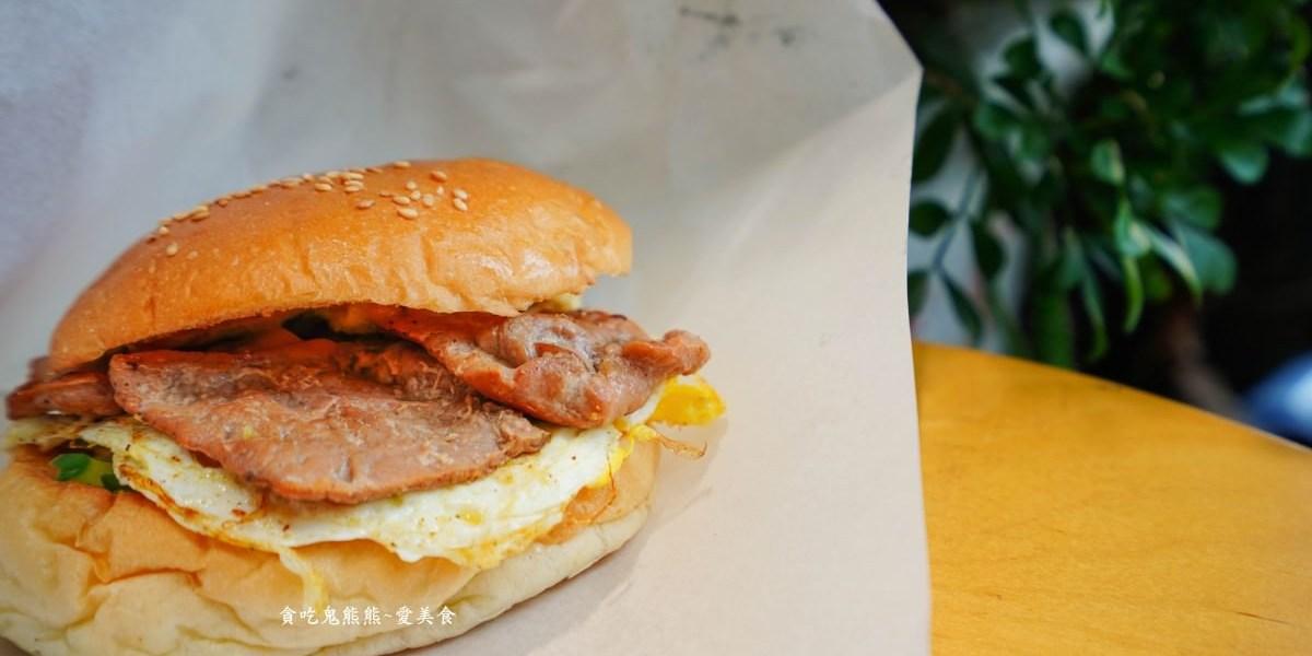 高雄三民早餐 福屋朝食坊-特別風味燒肉蛋堡,自製果醬土司