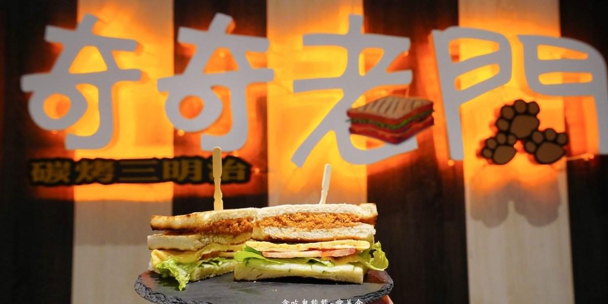 高雄美食 苓雅區/奇奇老闆碳烤三明治-多種創新口味更不一樣的碳烤三明治