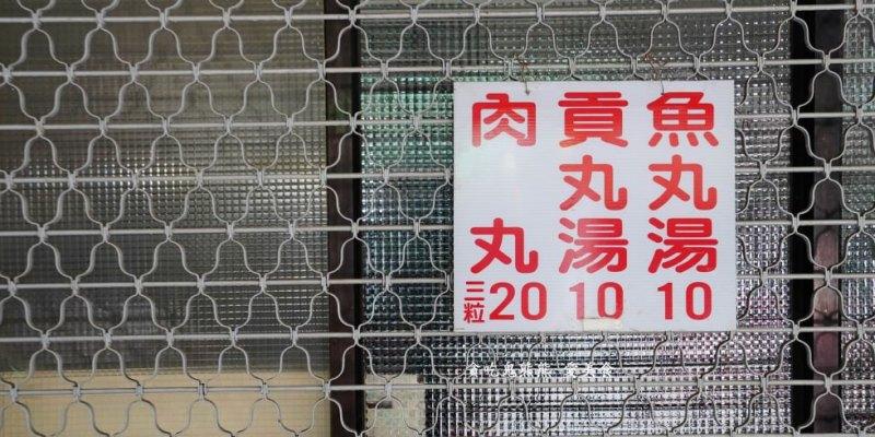 高雄美食 前鎮區/蘇家肉圓-巷子內三顆20元肉圓