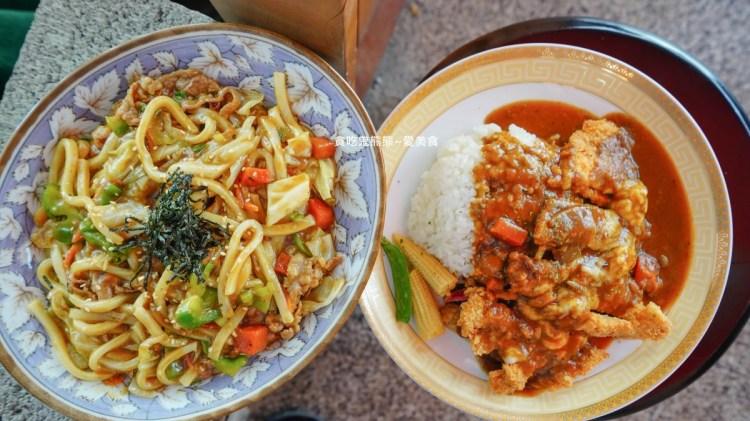 高雄美食 新興區/川武味本舖咖哩丼飯-夜市價格餐館份量