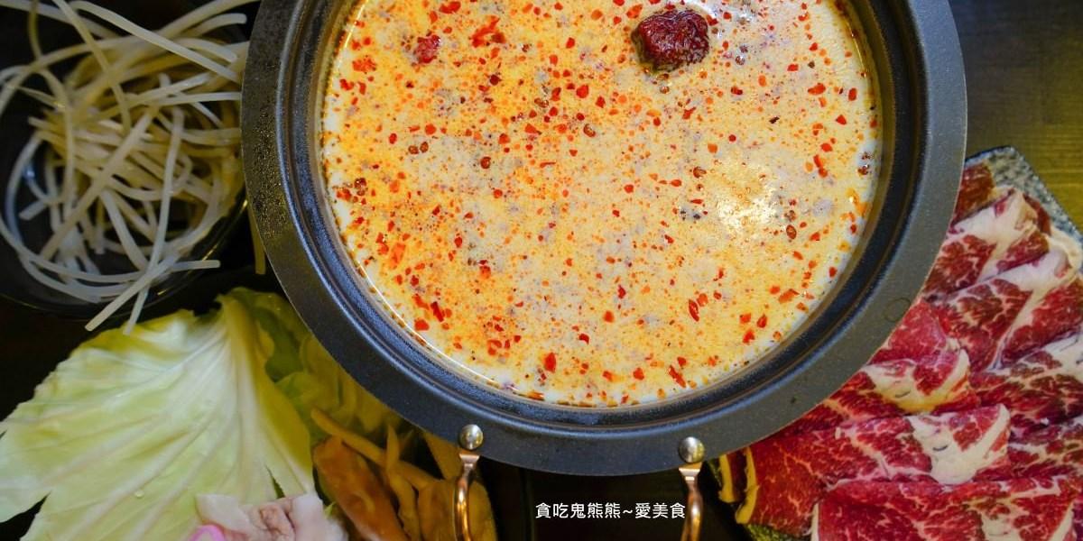 高雄美食 三民區/匠心鍋物-一人一鍋,溫順麻奶鍋,清爽迷人香花雕鍋