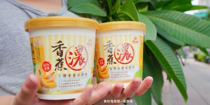 高雄冰淇淋 新興區/枝仔冰城民生店-台灣香蕉冰淇淋