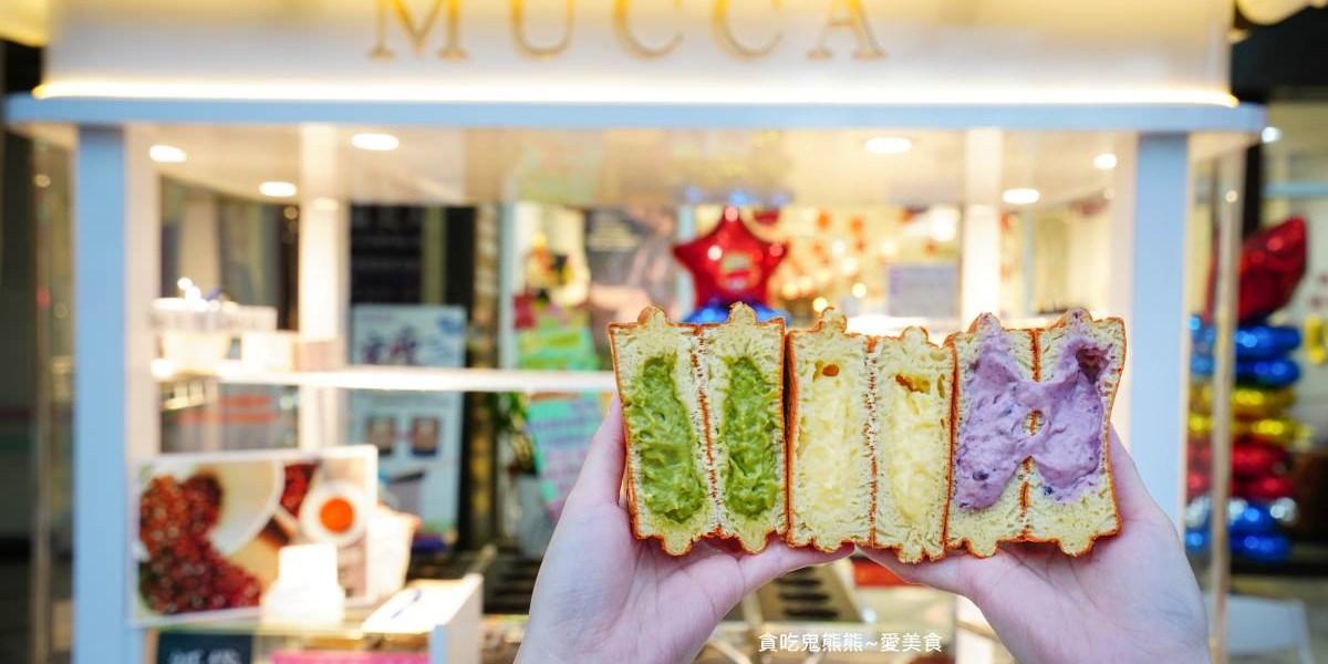 高雄美食 Mucca•牧卡燒高雄裕誠店-闆娘超正唷,大家快來吃全台最大紅豆餅(已歇業)