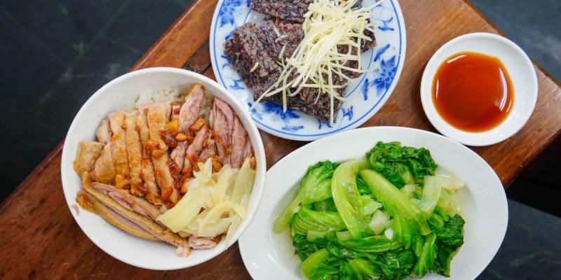 高雄鴉肉飯 正宗鴨肉飯-限量手切鴉腿飯,好吃的夠水準