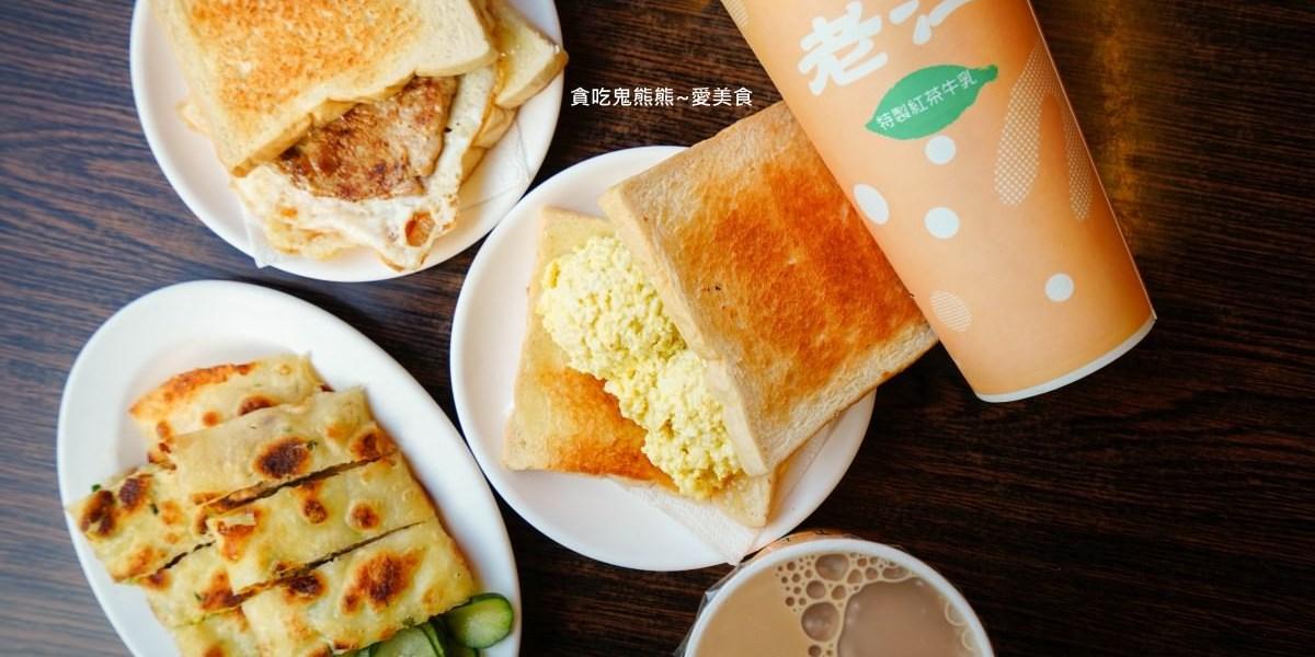高雄鳳山美食 老江紅茶牛奶鳳山青年店-全天候供應超值早餐,買餐配飲料,套餐組合省很大