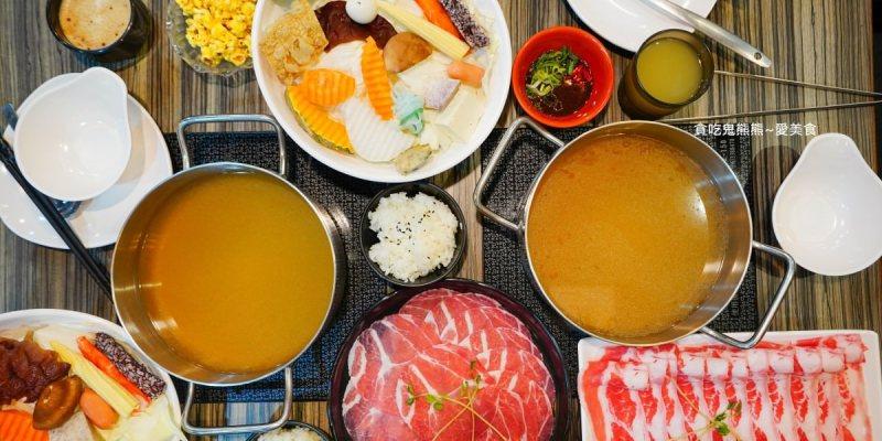 高雄火鍋 芫源火鍋-一人一鍋不加味素雞粉,很認真又實在的高湯!喝了就知道