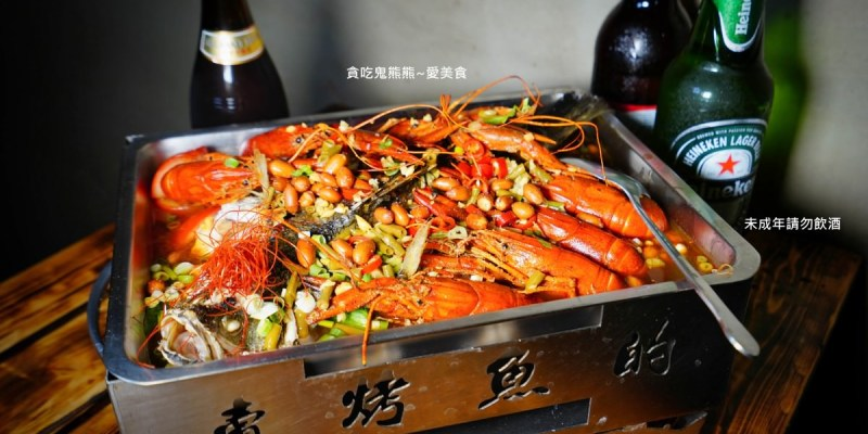 高雄前金區美食 賣 烤魚的-重口味烤魚再次升級加入麻辣小龍蝦,獨特廣西風味